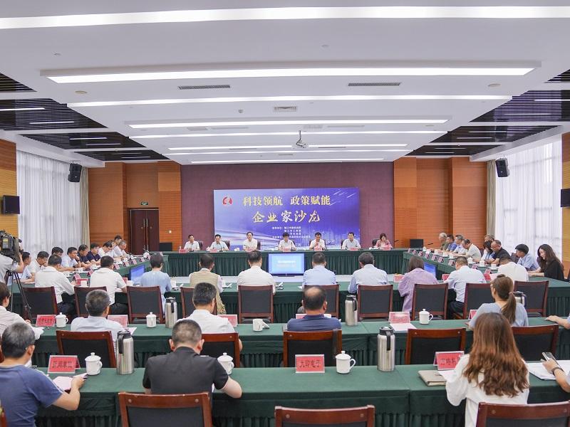 江苏镇江市举办高新技术企业家沙龙