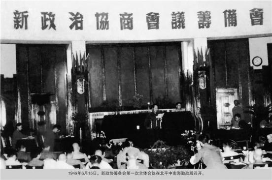 筹备人民政协的回忆