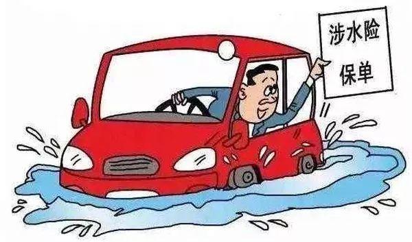 专业律师详述车辆被淹后能不能赔?怎么赔?