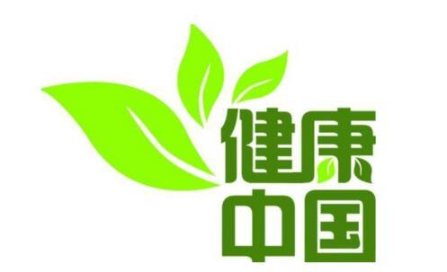 发挥好中医药独特优势,全面推进健康中国建设