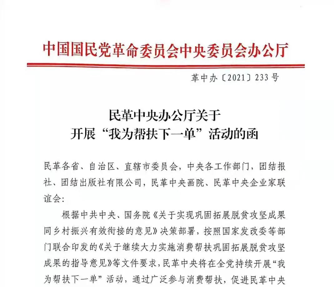 """民革中央办公厅发出倡议 在全党开展""""我为帮扶下一单""""活动"""
