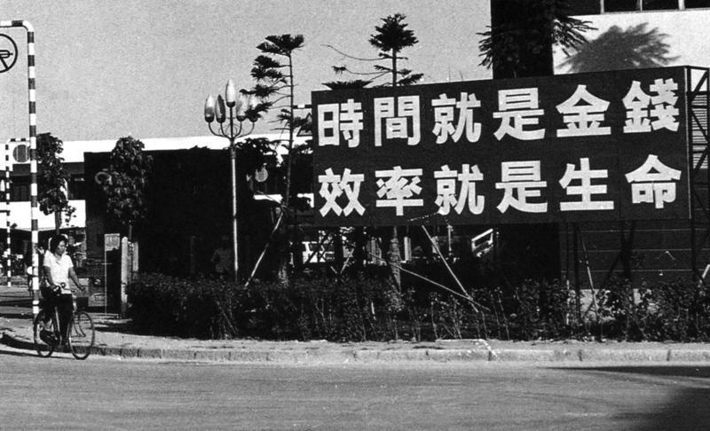 深圳改革之初的回忆