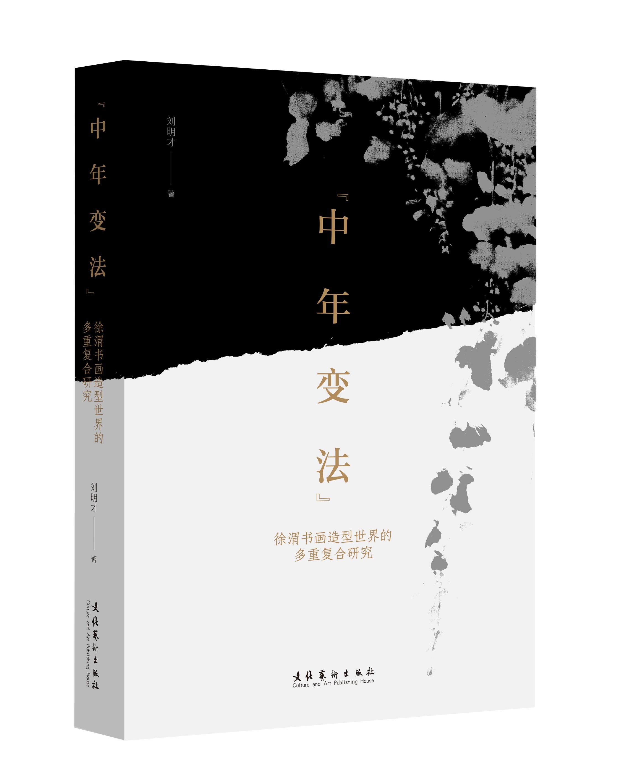 文化艺术出版社《中年变法》出版
