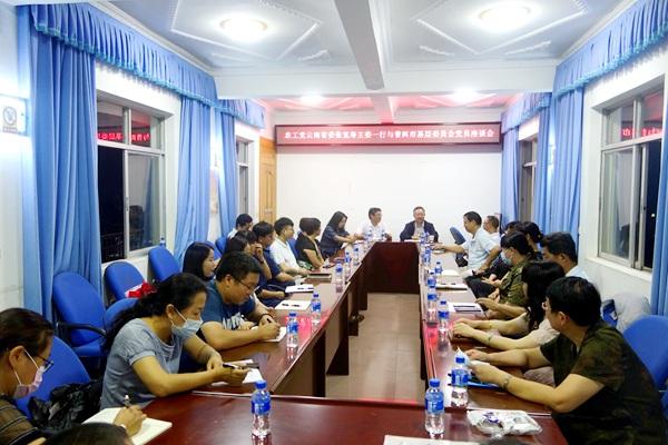 农工党云南省委会赴普洱调研组织建设工作