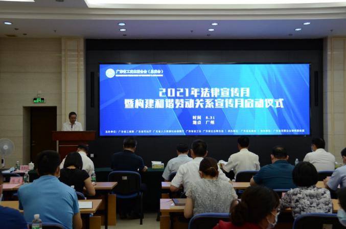 """""""广东非公有制经济组织法律宣传月""""活动启动"""