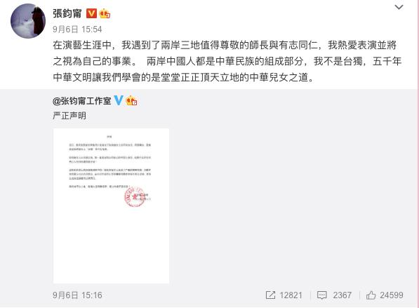 """处理台湾艺人立场问题不要上了""""台独""""的当"""