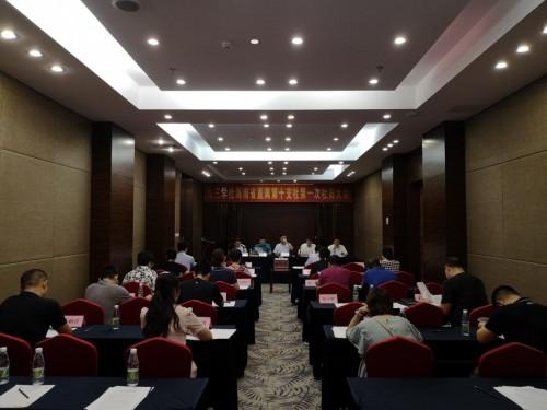 九三学社海南省直属第十支社第一次社员大会召开