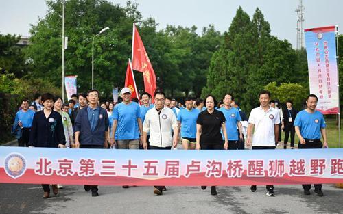 北京第三十五届卢沟桥醒狮越野跑活动举行