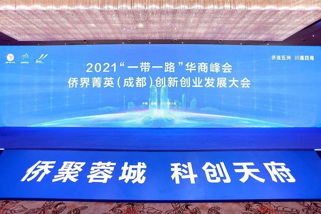 """2021""""一带一路""""华商峰会在蓉举办"""