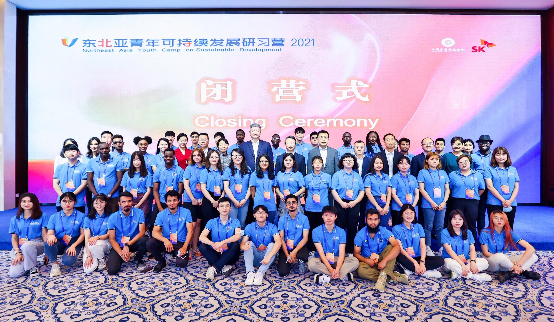 2021年东北亚青年可持续发展研习营圆满落幕