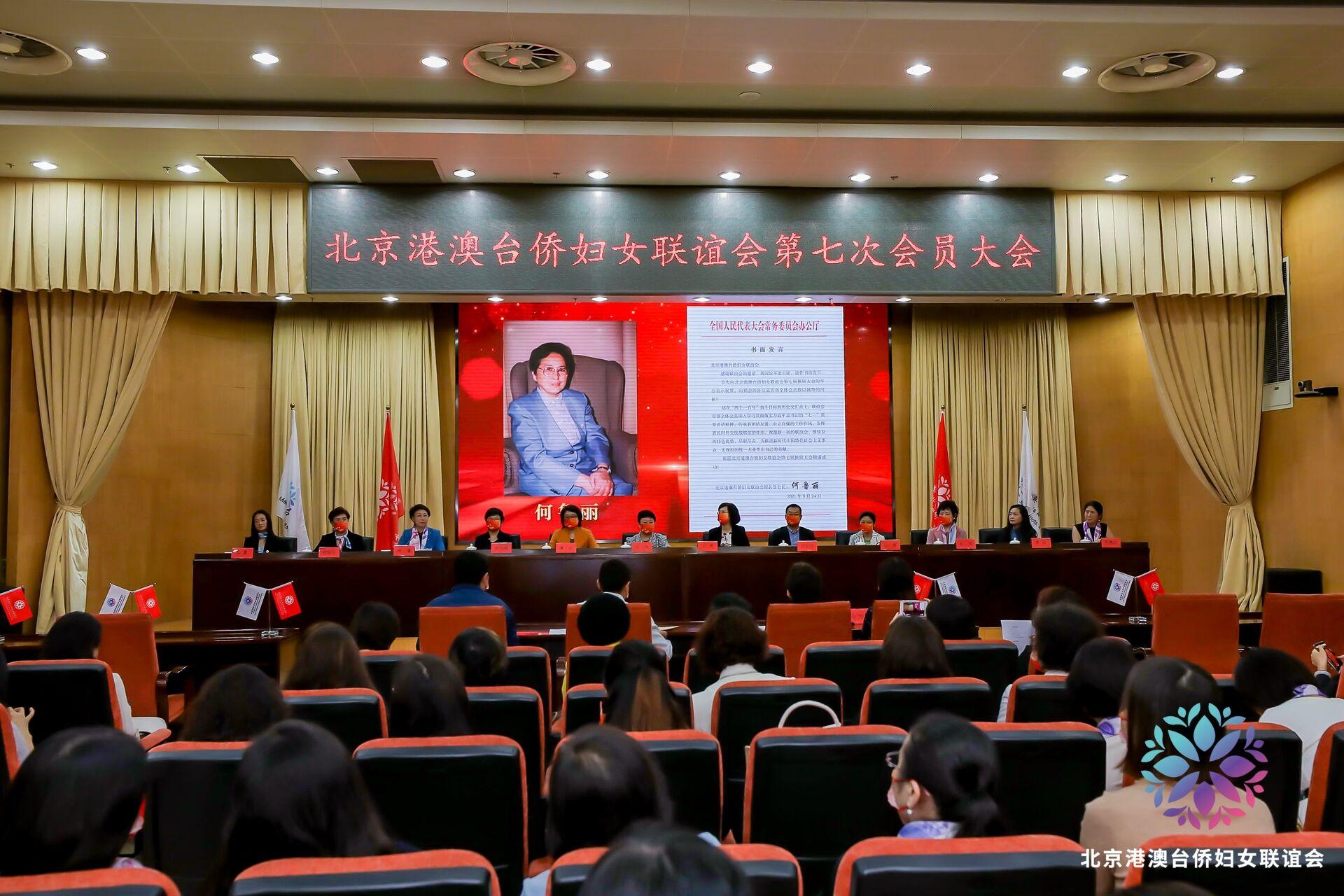 北京港澳台侨妇女联谊会召开第七次会员大会