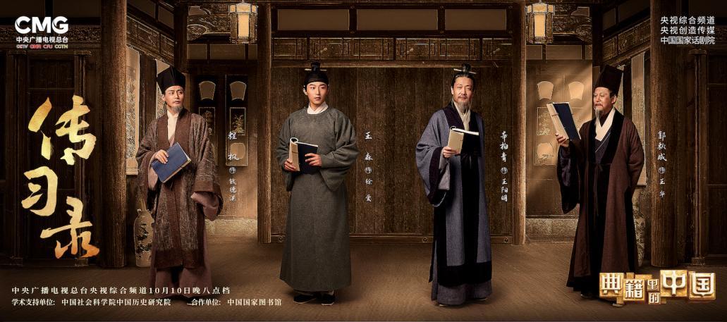 """《典籍里的中国》迎第一季收官之作 跨越百年体悟""""知行合一"""""""