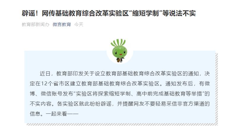 """教育部:网传基础教育综合改革实验区""""缩短学制""""等说法不实"""