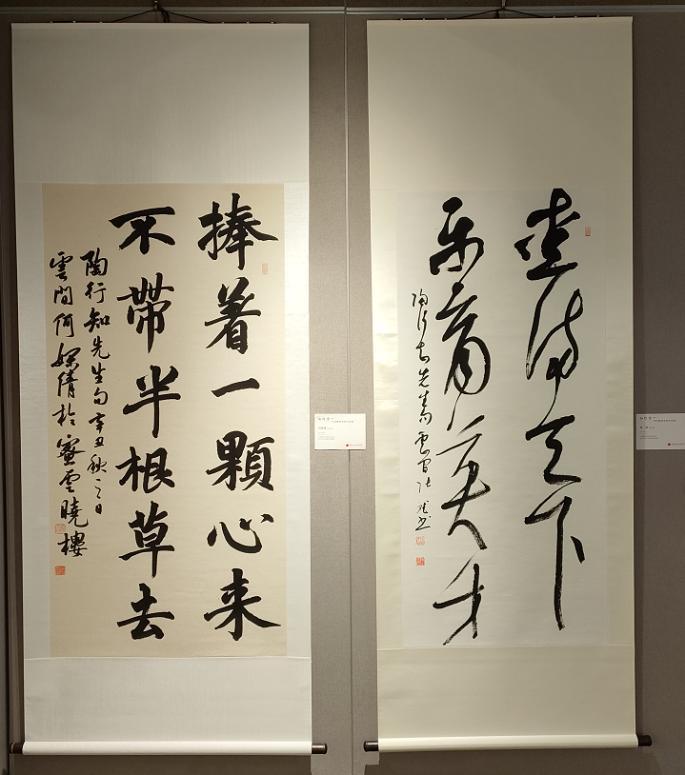 """""""知行合一""""书法教师优秀作品展纪念陶行知先生诞辰130周年"""