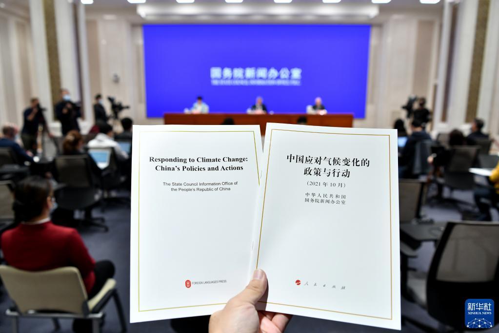 国务院新闻办发表《中国应对气候变化的政策与行动》白皮书