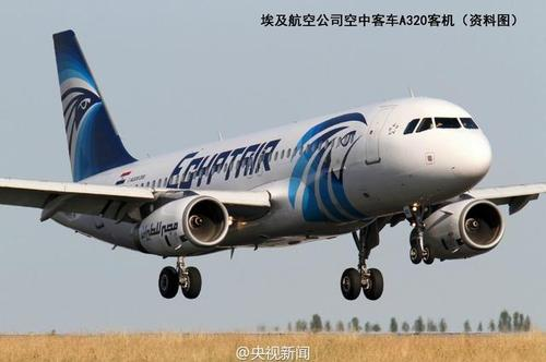 失联客机为埃航ms804 机型为空客a320——人民政协网