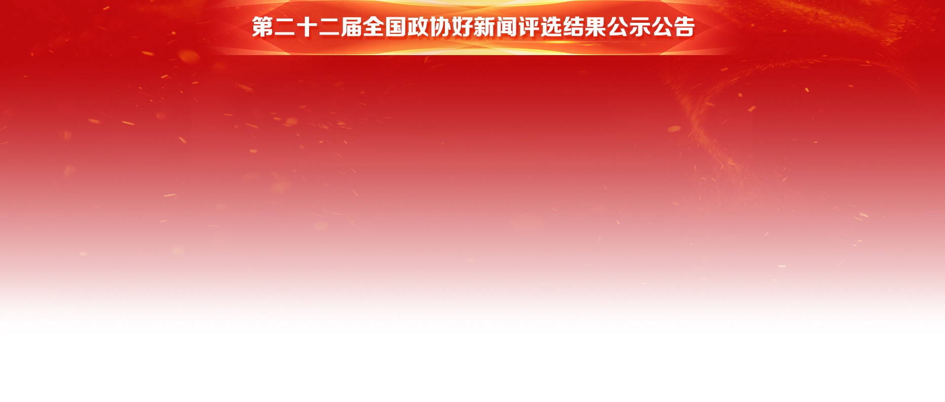 第二十二届全国政协好新闻评选结果公示公告