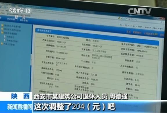 北京2014退休养老金_多地发布养老金具体调整方案 高龄退休人员涨的多——人民政协网